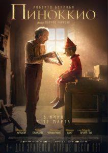 """Фильм-сказка """"Пиноккио"""", 2020"""