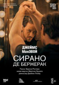 """""""Сирано де Бержерак"""" (2019)"""