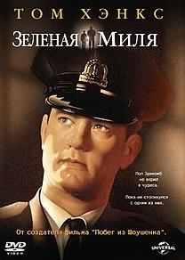 """Фильм """"Зеленая миля"""", 1999г."""