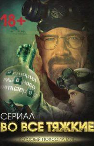 """Сериал """"Во все тяжкие"""" 2007-2013"""