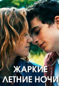 Фильм Жаркие летние ночи